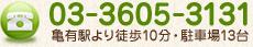 TEL:03-3605-3131 亀有駅より徒歩10分・駐車場13台